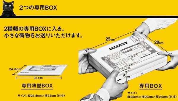 yamato t-co box size