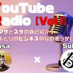 YouTubeラジオをスタートしました!