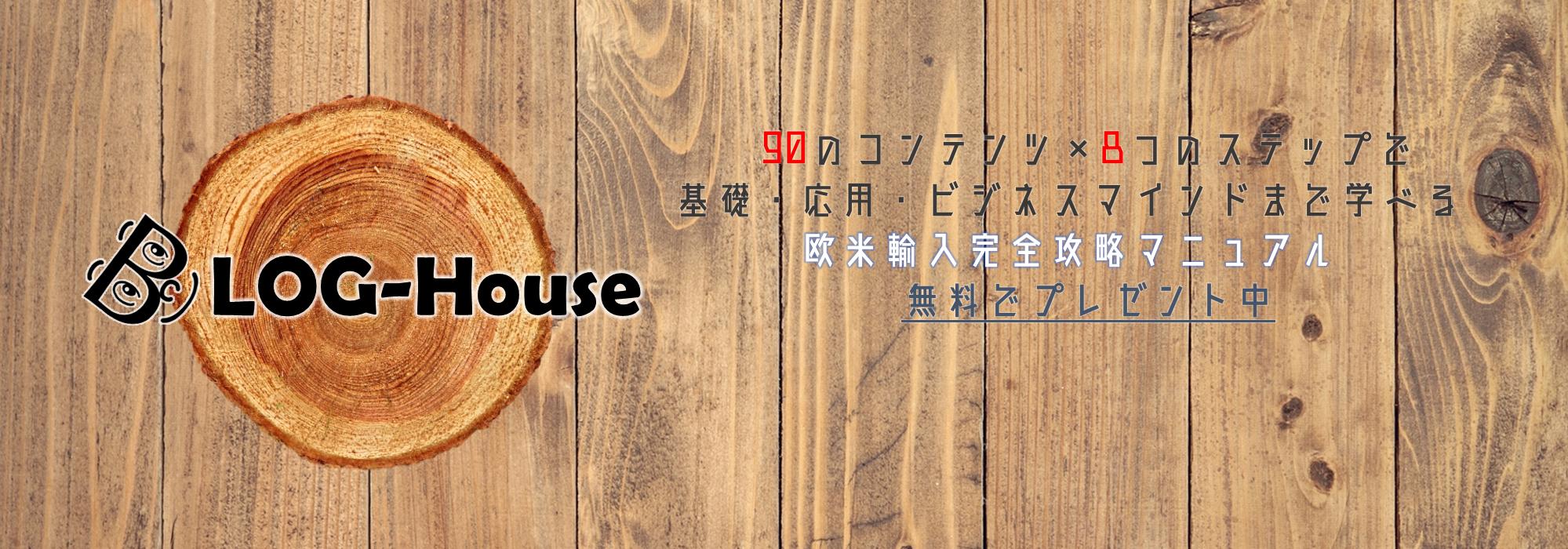 副業eBay輸入ビジネスでマイホームを建てたスケのブログハウス